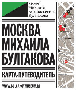Карта-путеводитель «Москва Михаила Булгакова»