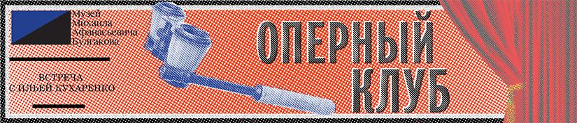 825x177_opera