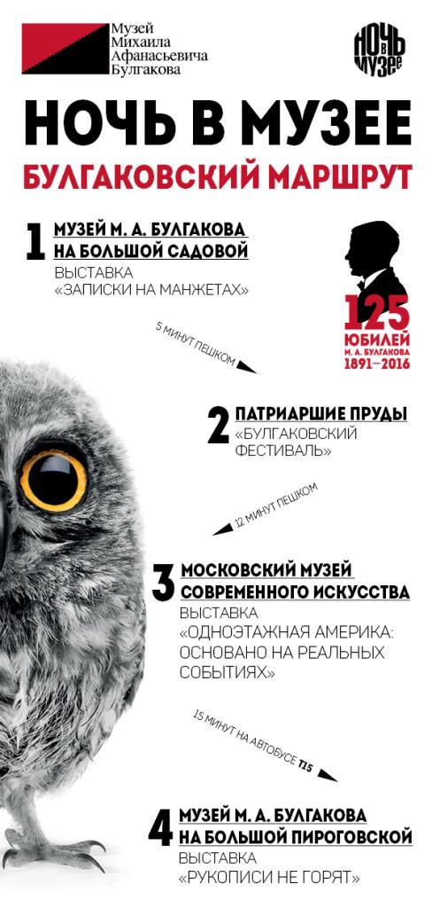 bulgakovskiy_marshrut