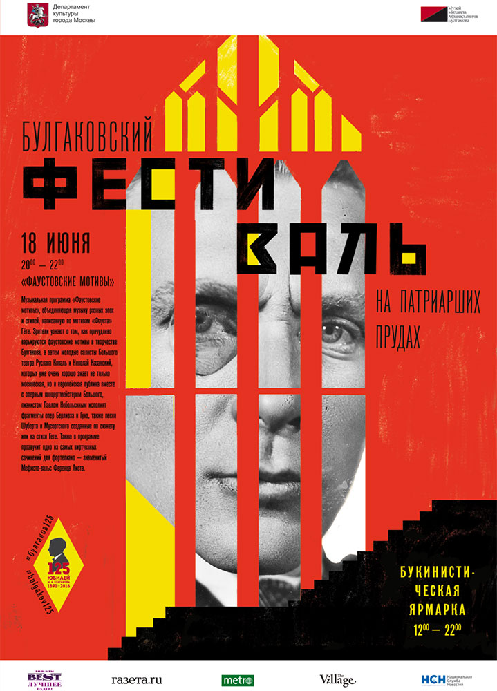 Bulgakov_fest_18_june