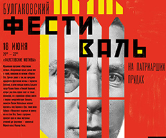 Bulgakov_fest_18_june_200
