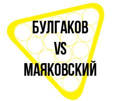 240x200_bulgakov_vs_mayakovskiy