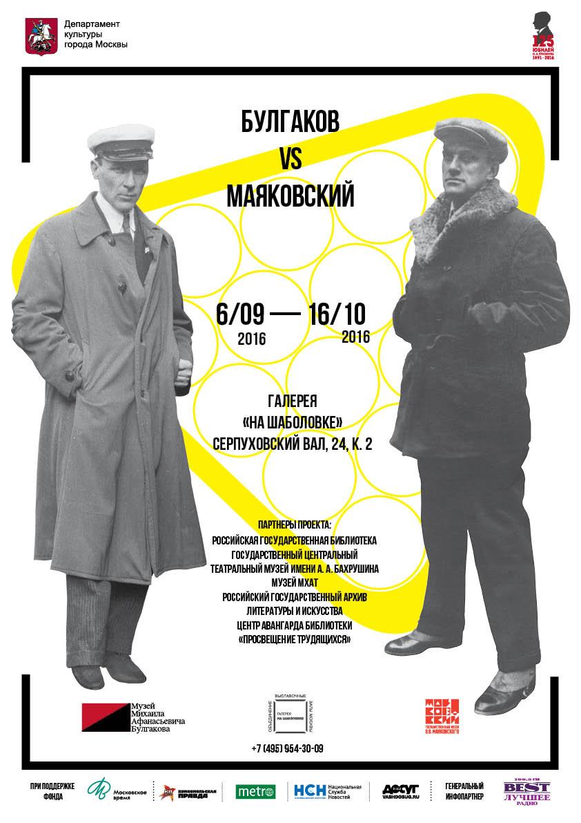 afisha_bulgakov_vs_mayakovskiy-2