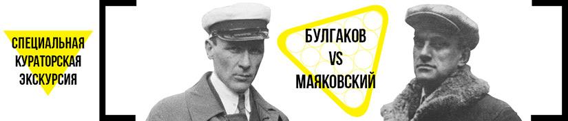 835x117_bulgakov_vs_mayakovskiy_ekskursiya_kuratorskaya