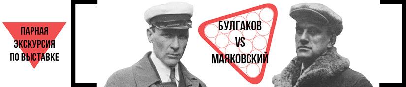 835x117_bulgakov_vs_mayakovskiy_ekskursiya_parnaya