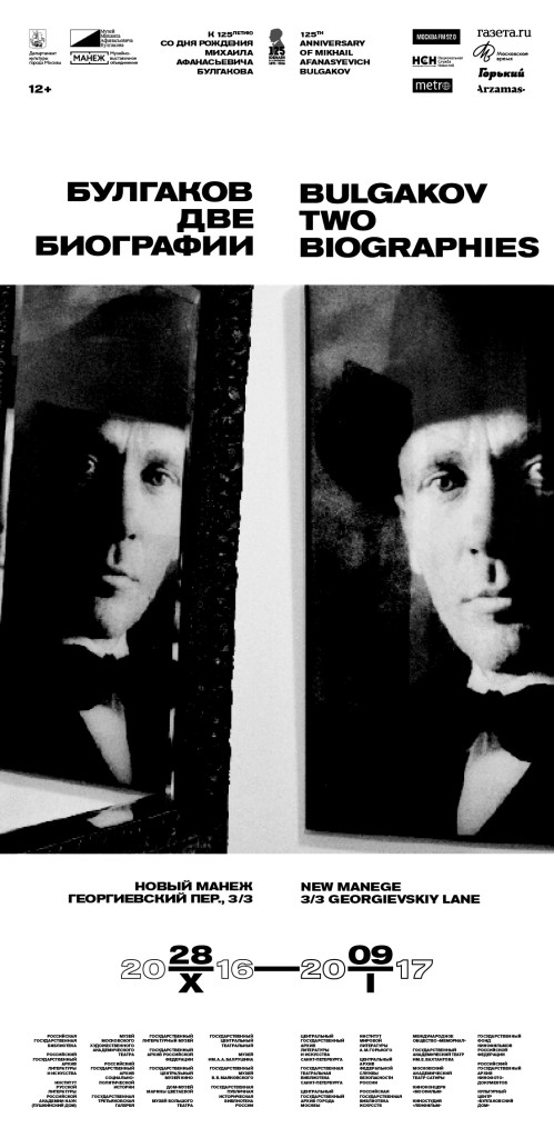 bulgakov_banner_preview_5
