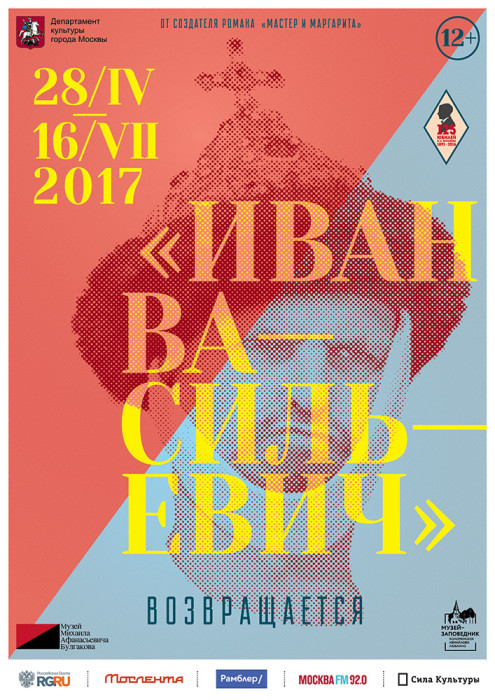 Poster_Ivan_Vassilievich
