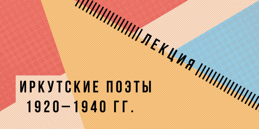banner_irkutsk_2017_TP