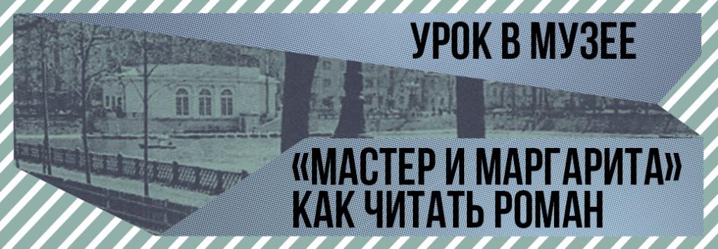 banner_yrok
