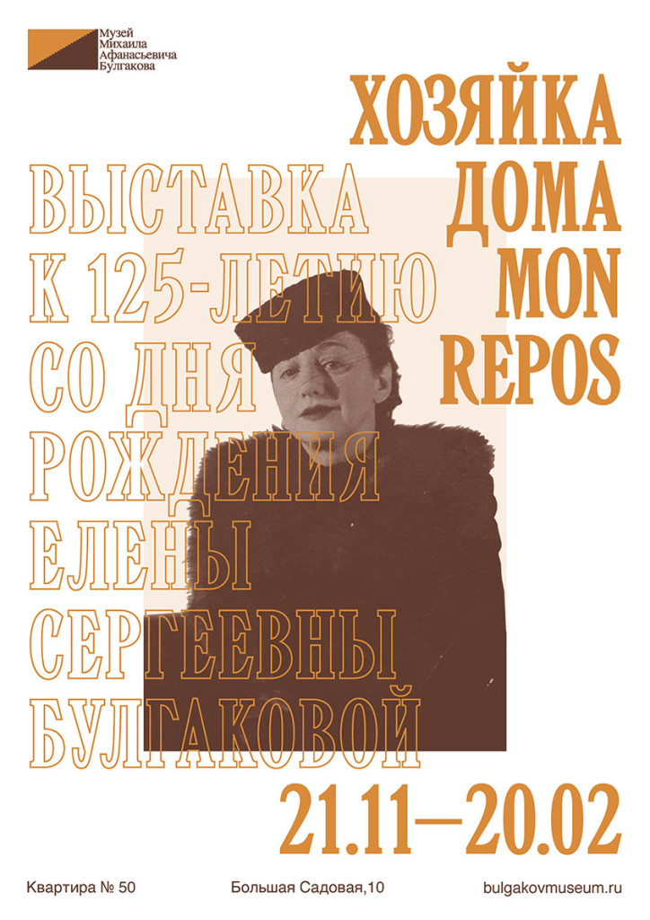 E_S_Bulgakova_poster_1