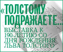 TOLSTOY_banner _200