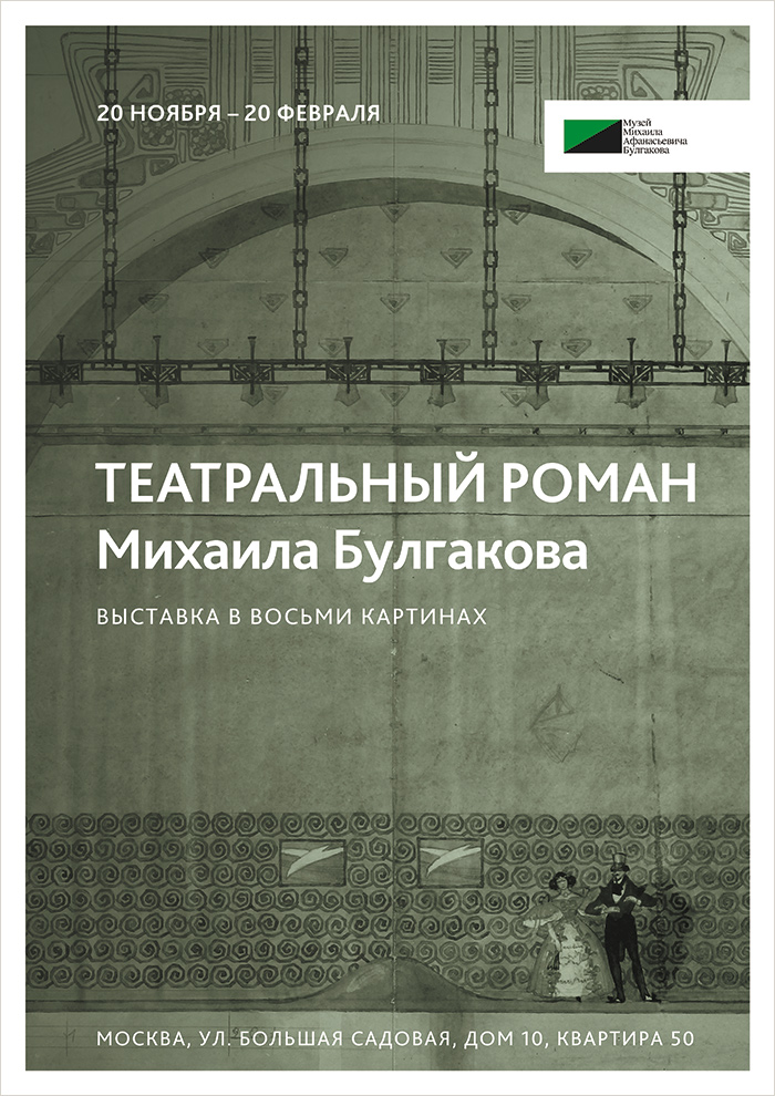 Teatr_poster