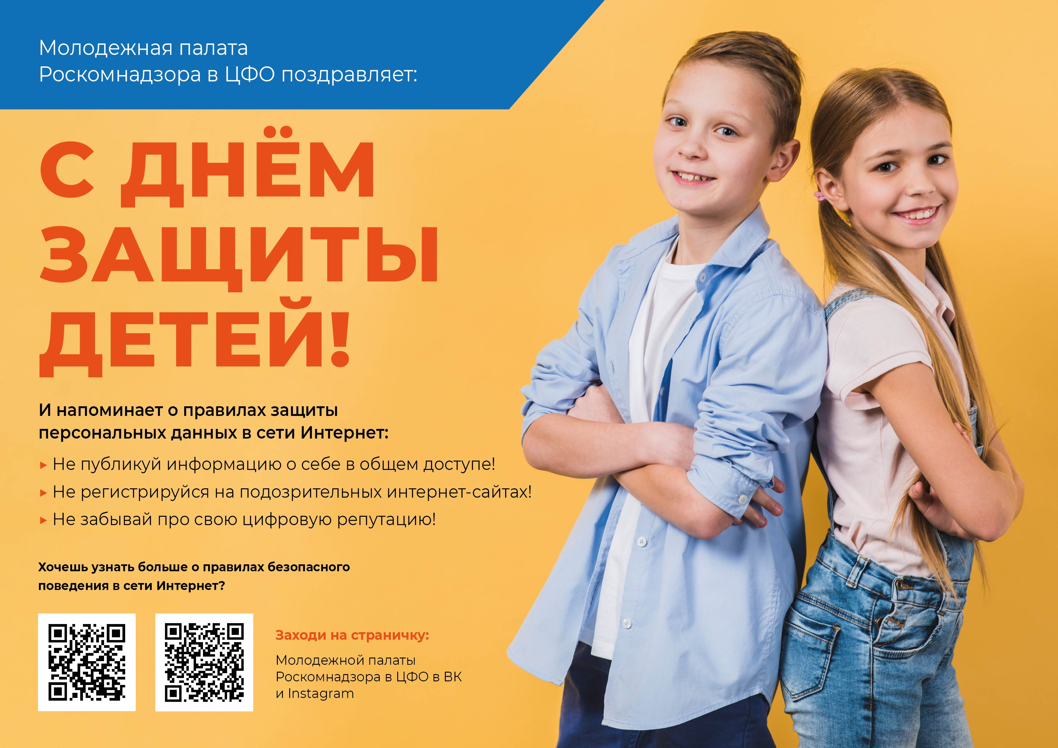 Поздравление ко Дню защиты детей