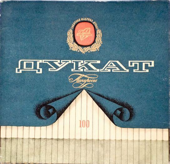 """Коробка упаковочная, от папирос """"Дукат"""". 1960-е гг."""