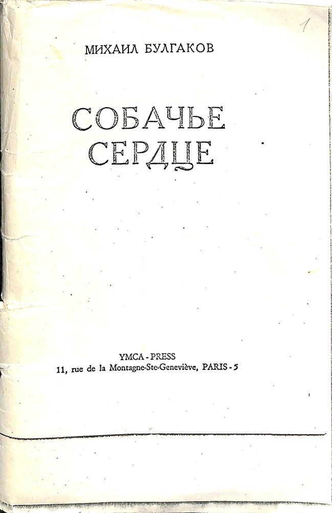 Самиздат. Повесть «Собачье сердце», Булгаков М.А. Ксерокопия с издания YMCA-Press, 1969 г. 1980-е