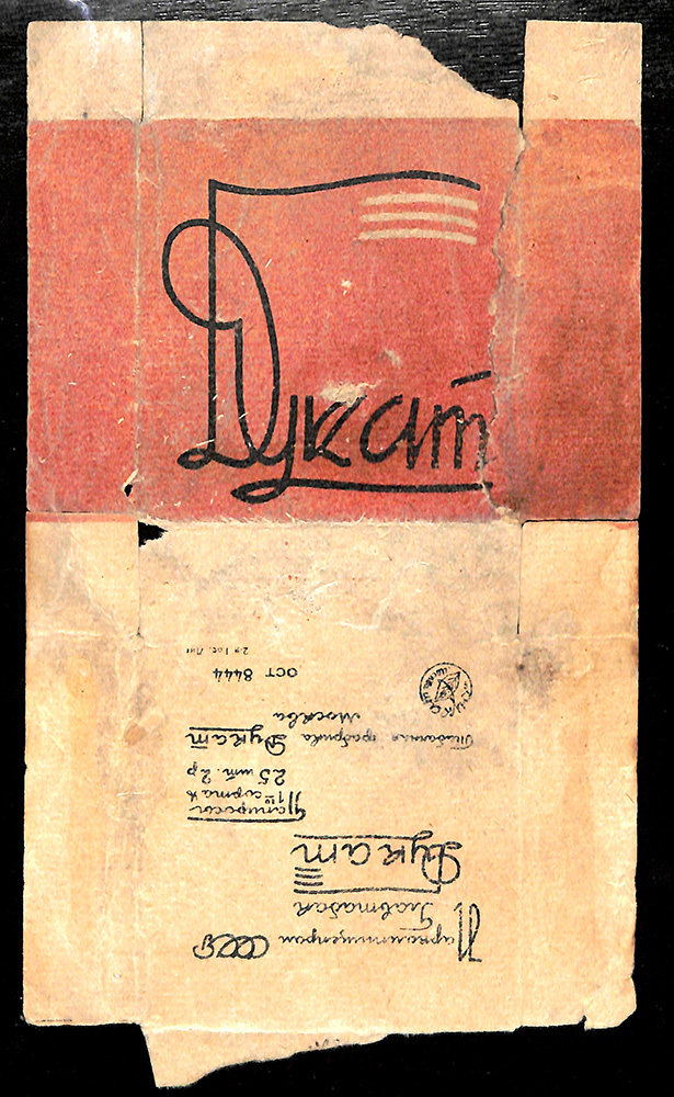 Коробка упаковочная от папирос «Дукат». 1940-1953 гг.