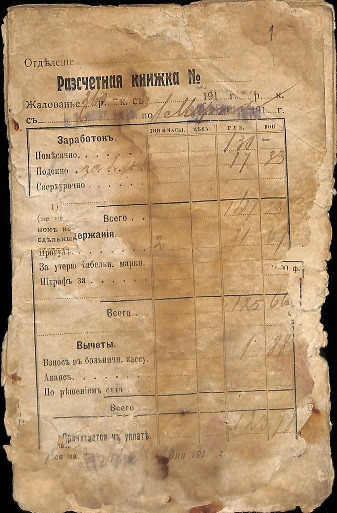 """Расчётная книжка работника Товарищества """"Дукат"""". 1912-1918 гг."""