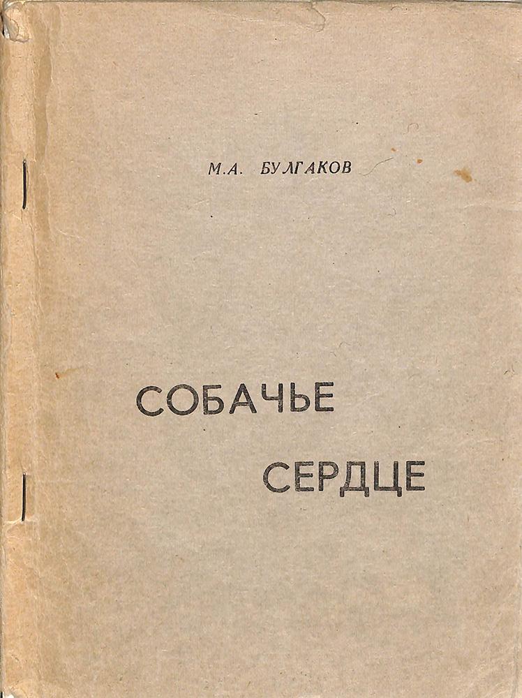 Книга. Повесть «Собачье сердце», Булгаков М.А. Ротапринтное издание. 1976 г.