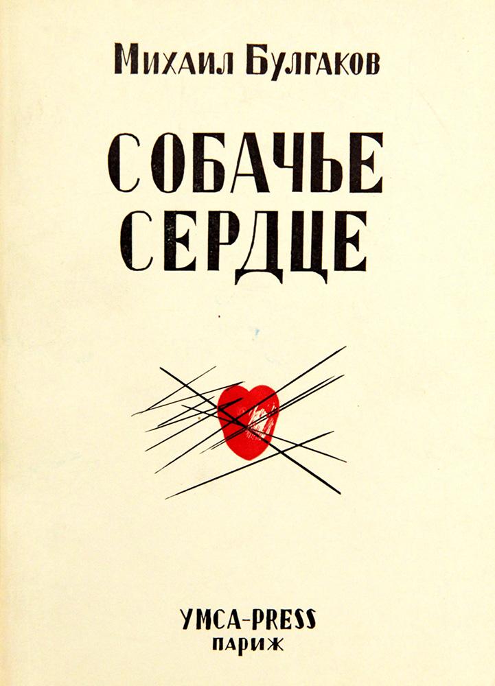Книга. «Собачье сердце». Издательство «Ymca-Press». 1969 г.