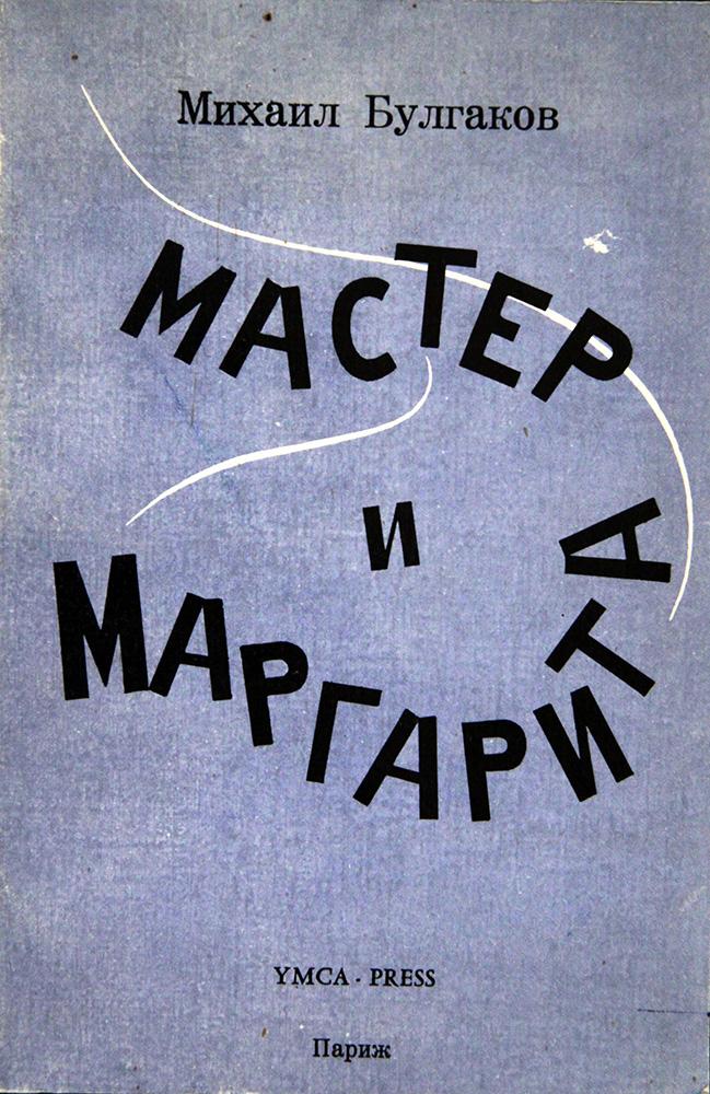 Книга. Роман «Мастер и Маргарита», Булгаков М.А. Издательство «Ymca-Press». 1968 г.