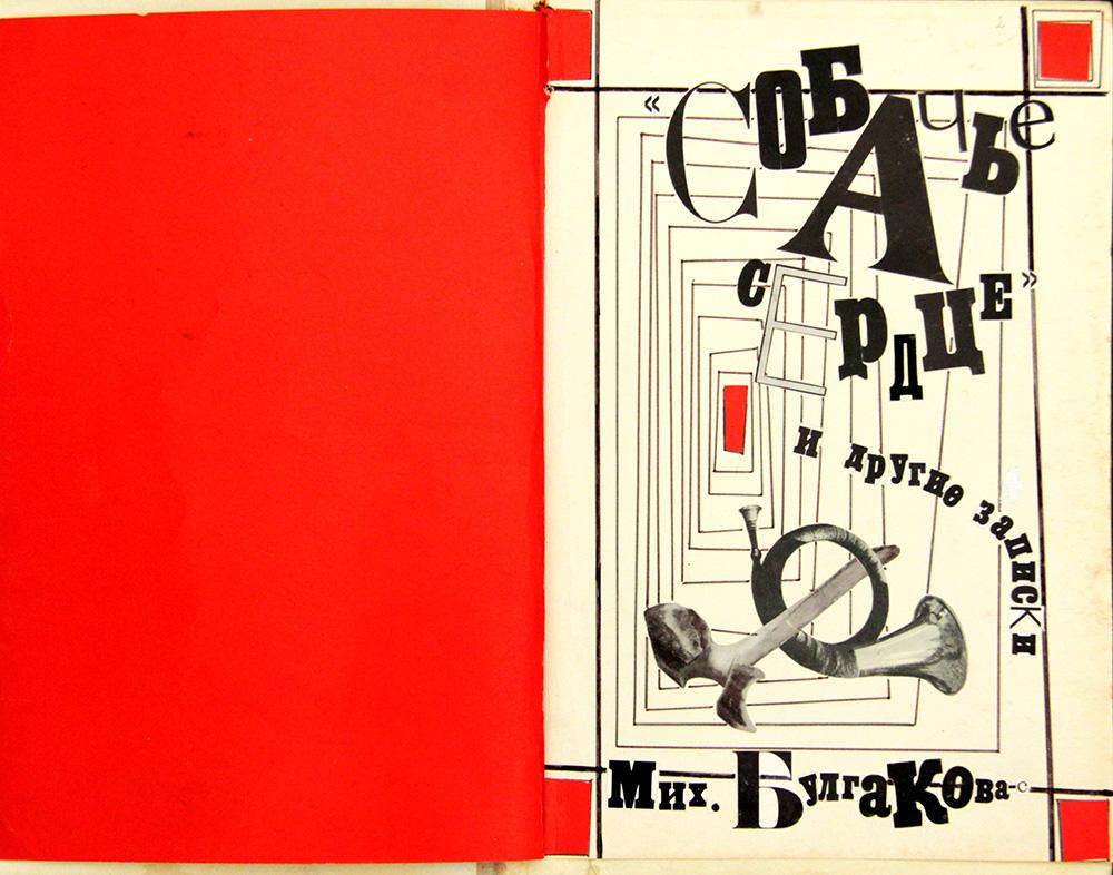 Самиздат. Повесть «Собачье сердце», Булгаков М.А. «Собачье сердце и другие записки М. Булгакова». 1976-1978 гг.