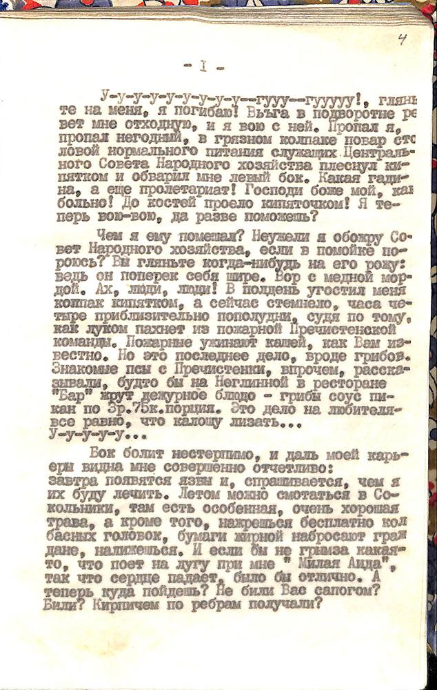 Самиздат. Повесть «Собачье сердце», Булгаков М.А. 1981-1982 гг.