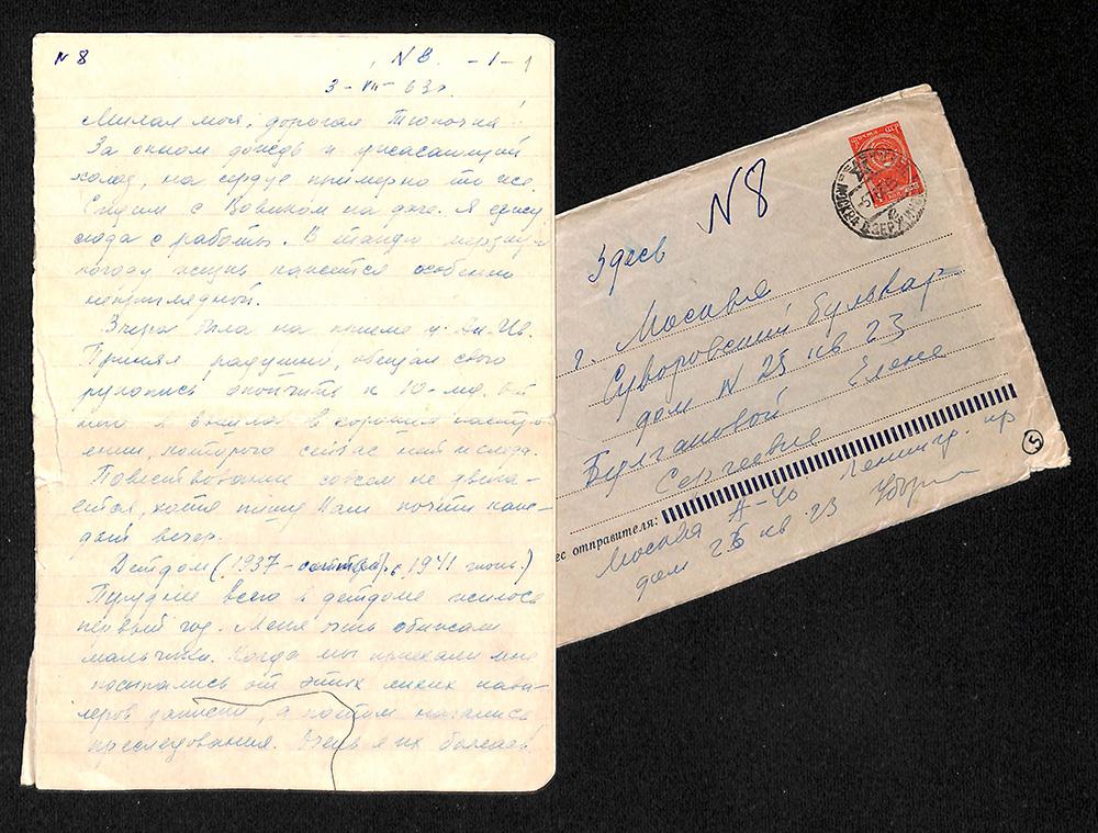 Письмо. Адресат: Булгакова Елена Сергеевна. 3 июля 1963 г. Уборевич В.И.
