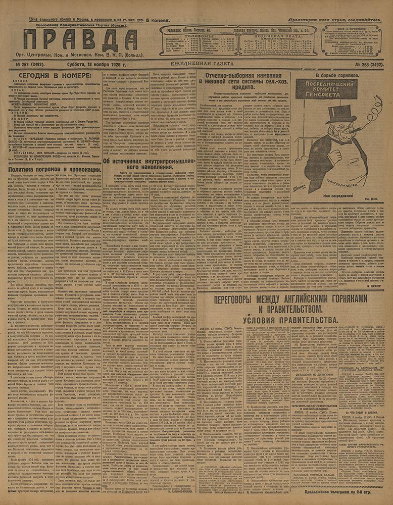 Газета. «Правда». № 263 (3492). Орган Центрального Комитета и Московского Комитета ВКП(больш.). 13 ноября 1926 г.