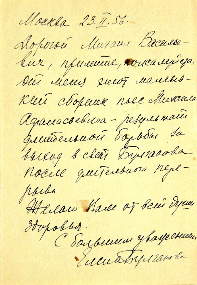 Письмо. Адресат: Светлаев Михаил Васильевич. 23 февраля 1956 г. Булгакова Е.С.