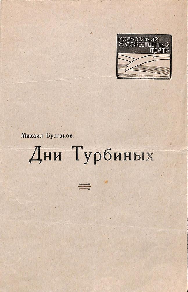 Программа театральная. Пьеса «Дни Турбиных», Булгаков М.А. Сезон 1932-1933 гг.