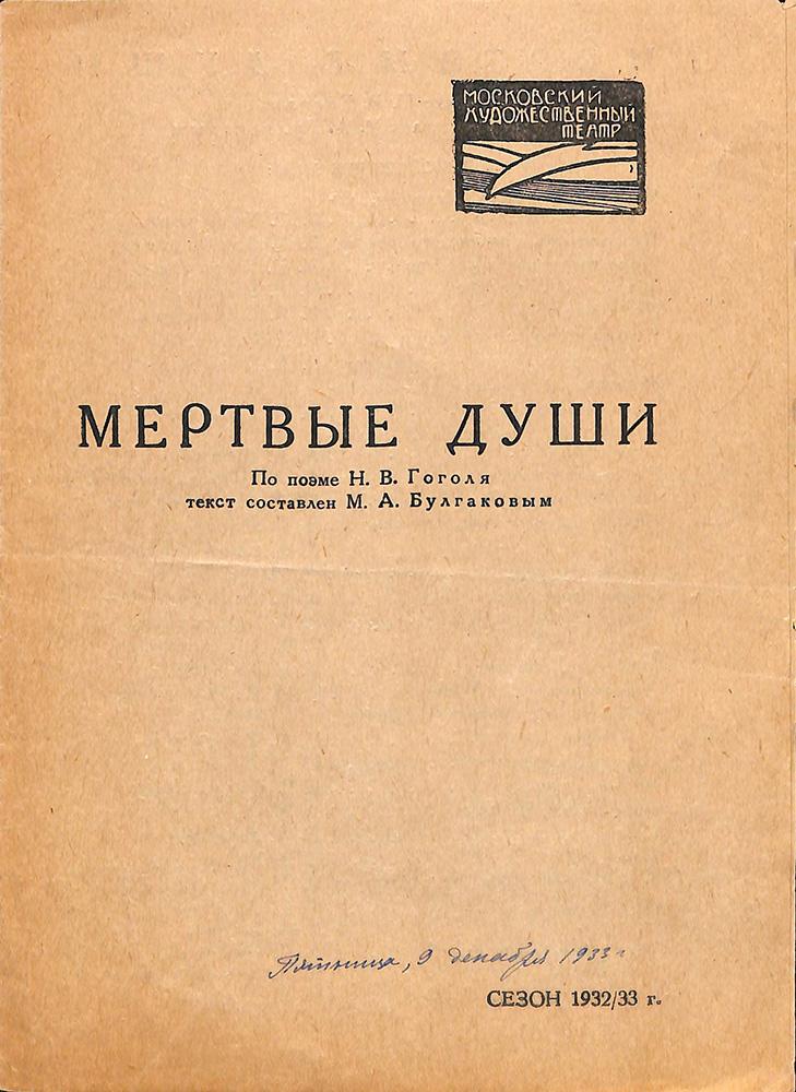 Программа театральная. Инсценировка одноименной поэмы Гоголя Н.В. «Мертвые души», Булгаков М.А. Сезон 1932-1933 гг.