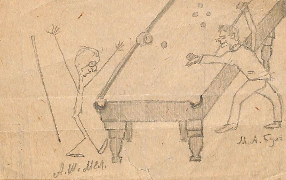 Рисунок. Мелик-Пашаев А.Ш. и Булгаков М.А. играют в бильярд. 1930-е гг.