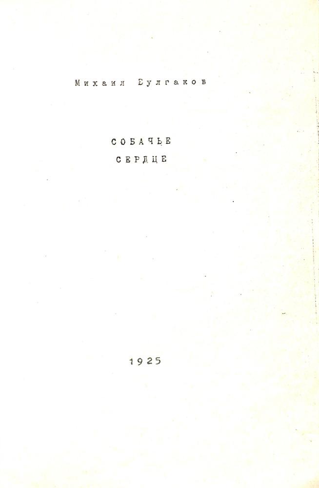 Самиздат. Повесть «Собачье сердце», Булгаков М.А. Ксерокопия с машинописи 1969 г. 1974-1975 гг.