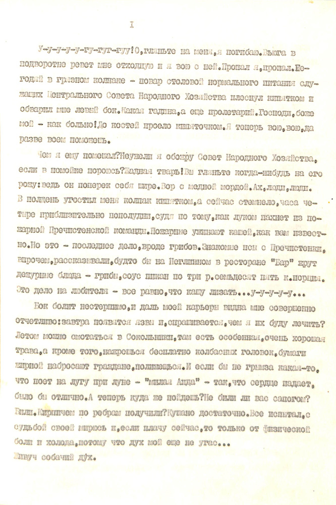 Самиздат. Повесть «Собачье сердце», Булгаков М.А. 1982 г.