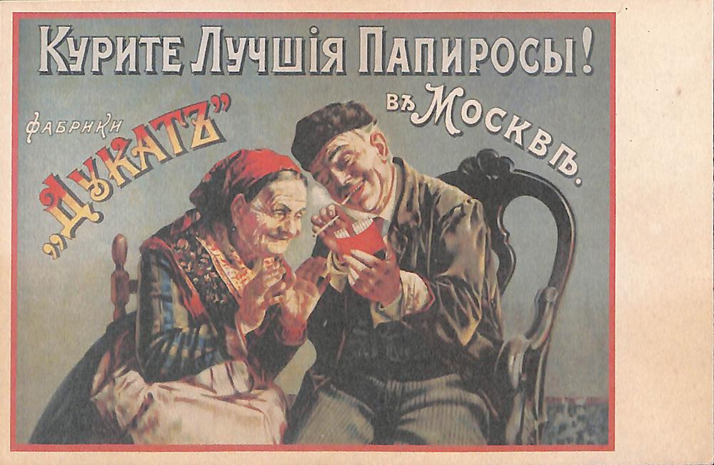 """Почтовая карточка. С рекламой продукции табачной фабрики """"Дукатъ"""". 1890-е гг."""