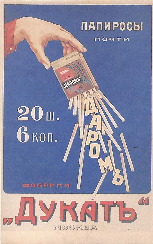 """Почтовая карточка. С рекламой продукции табачной фабрики """"Дукатъ"""". 1915 г."""