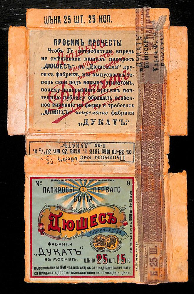 Коробка упаковочная от папирос фабрики «Дукат». 1916-1917 гг.