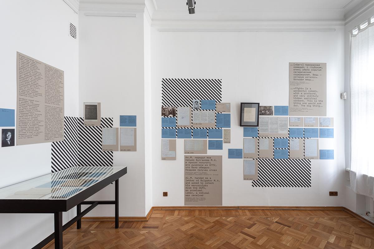 white-hall-bulgakovmuseum