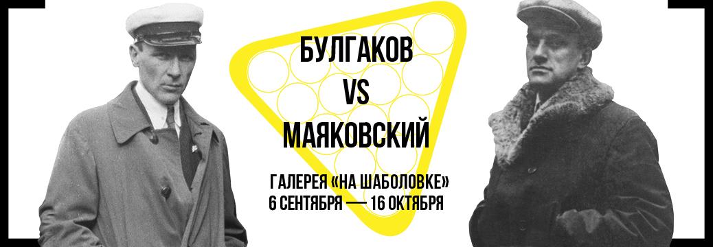 banner_bulgakov_vs_mayakovskiy