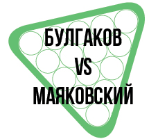 240x200_bulgakov_vs_mayakovskiy_ekskursii