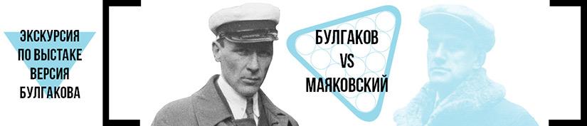 835x117_bulgakov_vs_mayakovskiy_ekskursiya_versiya_bulgakov