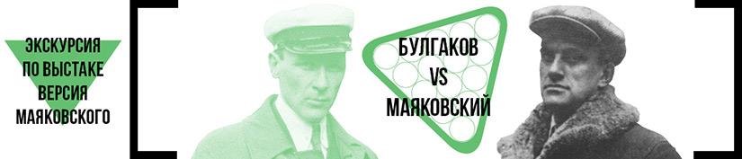 835x117_bulgakov_vs_mayakovskiy_ekskursiya_versiya_mayakovskiy