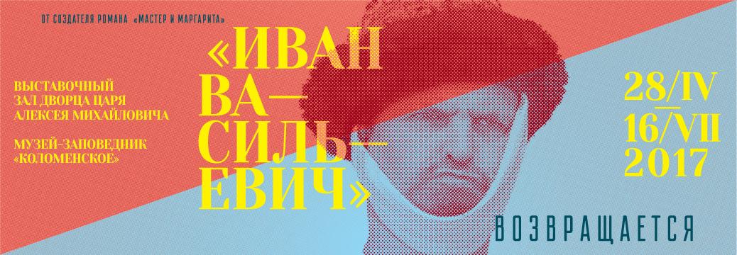 baner_Ivan_Vassilievich