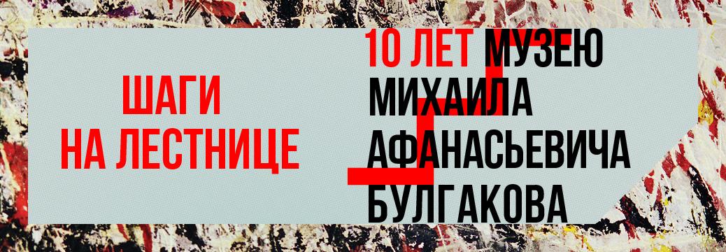 banner_lestnica
