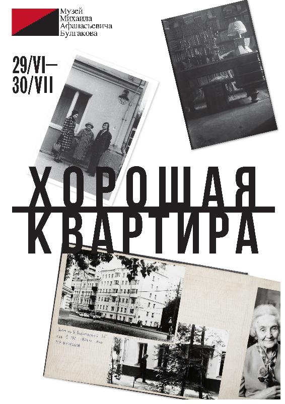 Poster_good_flat