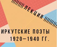 240x200_bulgakov_irkutsk_2017