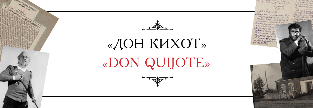 banner_Don_Quijote