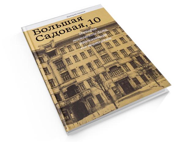 Book Mockup - 15