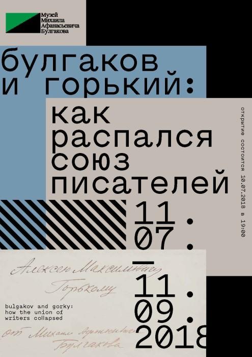 Bulgakov_Gorkiy_Poster