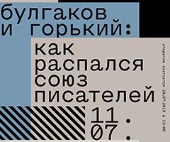 Bulgakov_Gorkiy_Poster_240